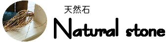 天然石-Naturalstone-